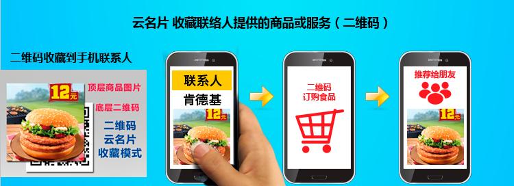 微博o2o的创新设计:二维码分销+云名片社交